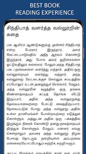 1001 Nights Stories in Tamil screenshot 1