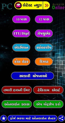 Gujarat Job Alert ( PC Job ) screenshot 1
