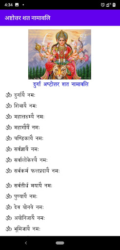 (अष्टोत्तर नामावलि) Ashtotra Namavali 108 Names screenshot 7