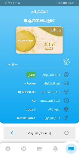 Earthlink ايرثلنك screenshot 2