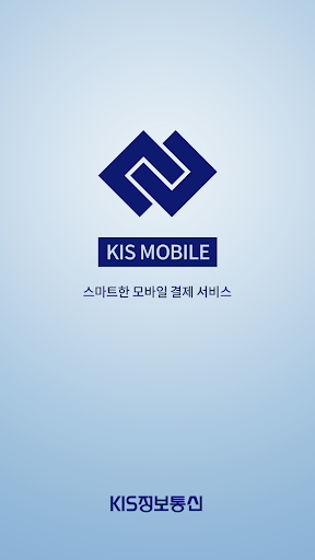 KIS MOBILE (KIS 모바일) screenshot 1