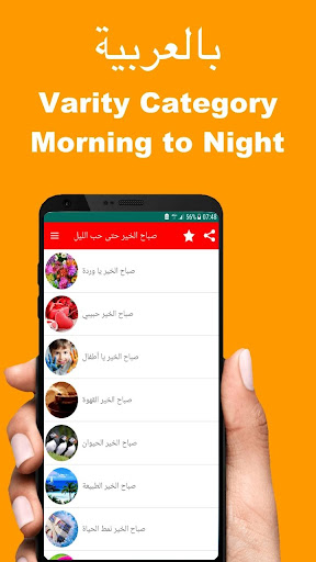 Arabic Good Morning Afternoon & Good Night Wishes screenshot 2