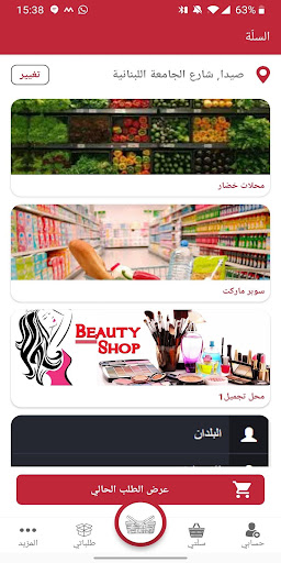 Salla Shop screenshot 3