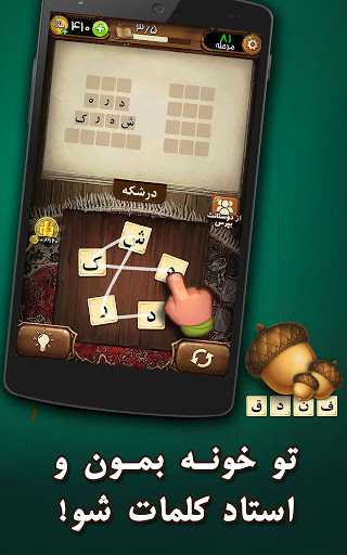 بازی فندق screenshot 1