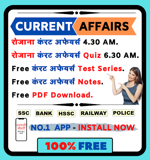 Daily Current Affairs and GK Quiz screenshot 2