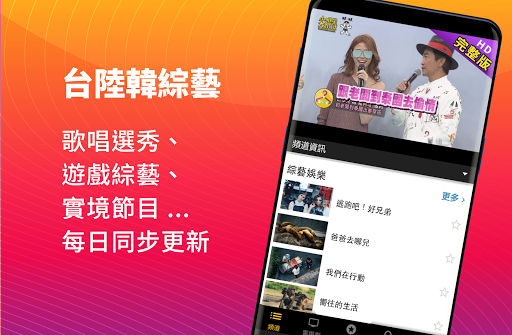 (TAIWAN ONLY) Free TV Show App 屏幕截图 4