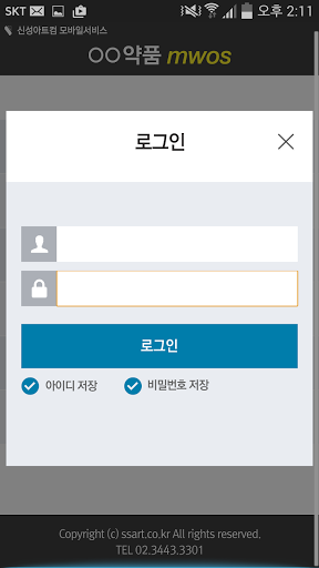 해운약품MWOS screenshot 2