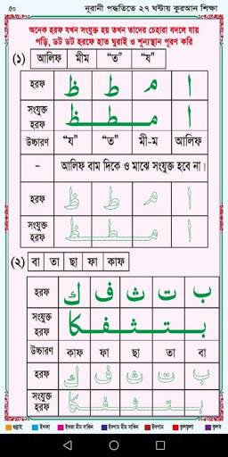 Learn Bangla Lahori Quran in 27 Hours screenshot 3