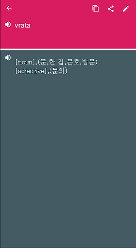 Korean - Croatian Dictionary & translator (Dic1) screenshot 1