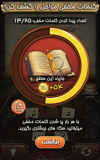 بازی فندق screenshot 4