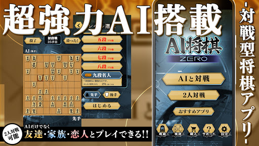 AI将棋 ZERO screenshot 1