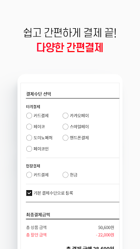 도미노피자-Domino's Pizza of Korea screenshot 4