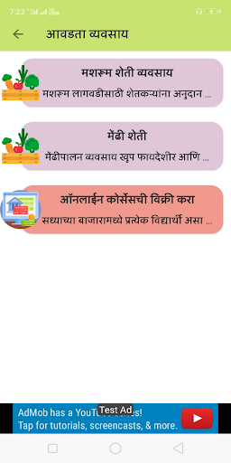 Marathi Business Idea(मराठी) screenshot 7