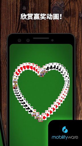 FreeCell Solitaire 屏幕截图 5