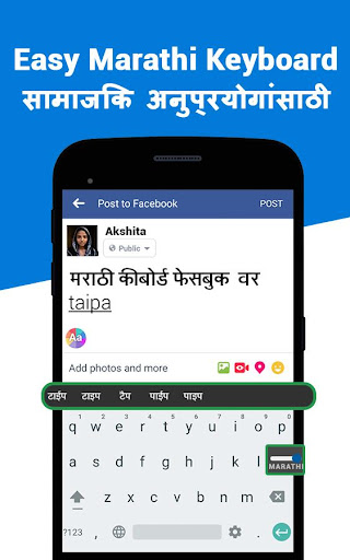 Marathi Keyboard English to Marathi Input Method screenshot 3