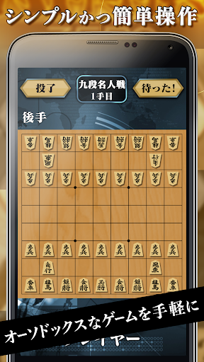 AI将棋 ZERO screenshot 3