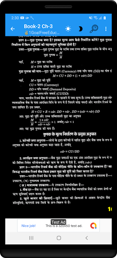 12th class economics ncert solutions in hindi screenshot 8