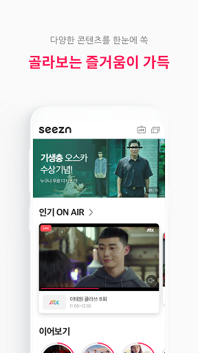 Seezn(시즌) captura de pantalla 1
