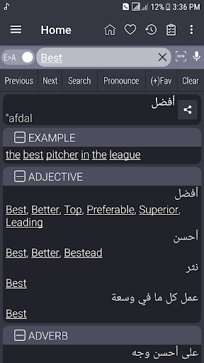 English Arabic Dictionary screenshot 1