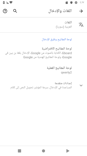 تعريب الجهاز (Arabic language) screenshot 2