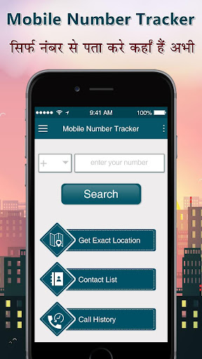 Mobile Number Location Tracker screenshot 1