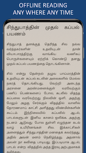 1001 Nights Stories in Tamil screenshot 4
