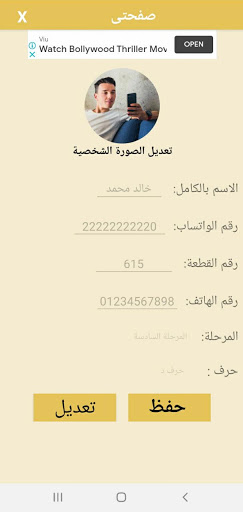 جيران ابنى بيتك screenshot 3