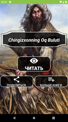 Chingizxonning screenshot 1