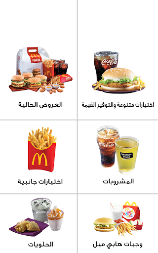McDelivery UAE 屏幕截图 6