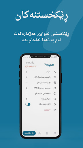 Prsyar :: پرسیار screenshot 6