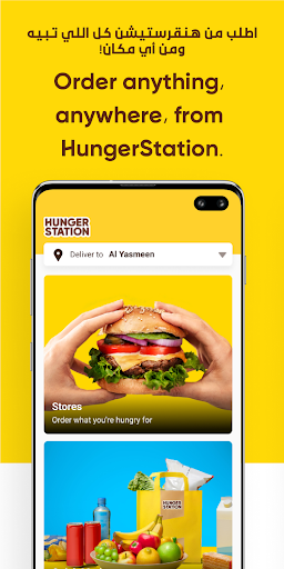 HungerStation screenshot 1