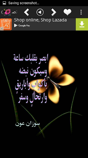 Good Morning in Arabic screenshot 13