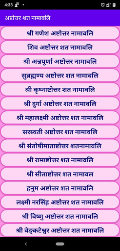 (अष्टोत्तर नामावलि) Ashtotra Namavali 108 Names screenshot 1