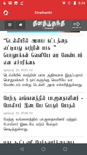 Daily Tamil News Papers screenshot 2