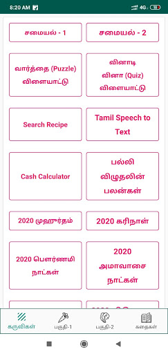 10000+ Tamil Samayal screenshot 1