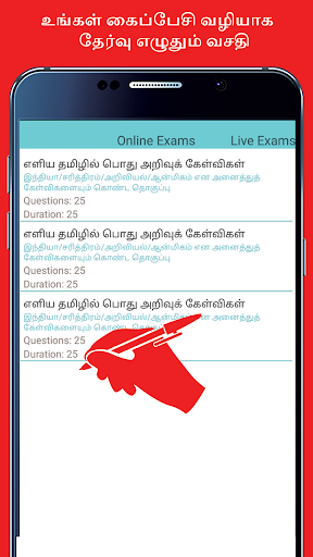 General Knowledge in Tamil screenshot 13