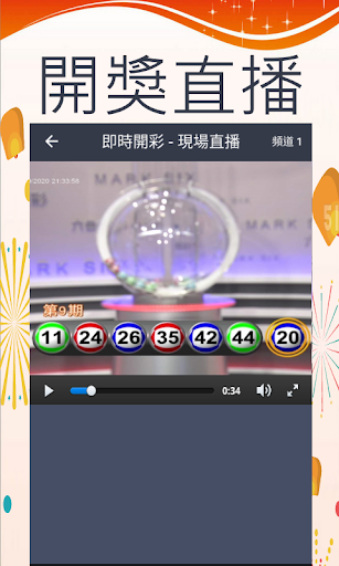 六合彩 screenshot 11