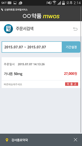 해운약품MWOS screenshot 4