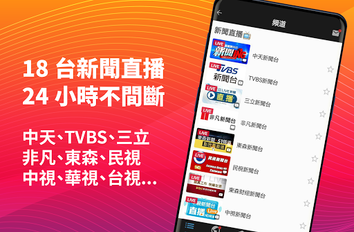 (TAIWAN ONLY) Free TV Show App 屏幕截图 2