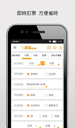 台灣高鐵 T Express行動購票服務 screenshot 3