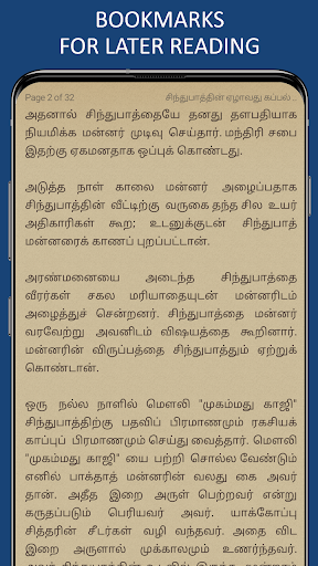 1001 Nights Stories in Tamil screenshot 14