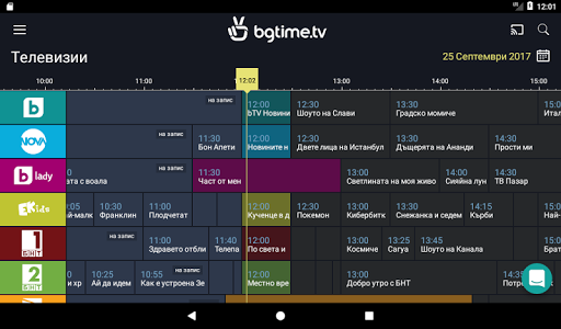 bgtime.tv (subscription required) screenshot 10