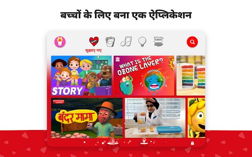 YouTube Kids screenshot 6