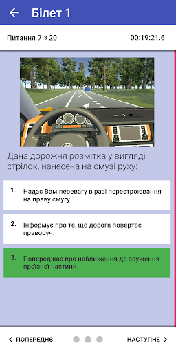 Ukrainian traffic code test 2020 screenshot 1