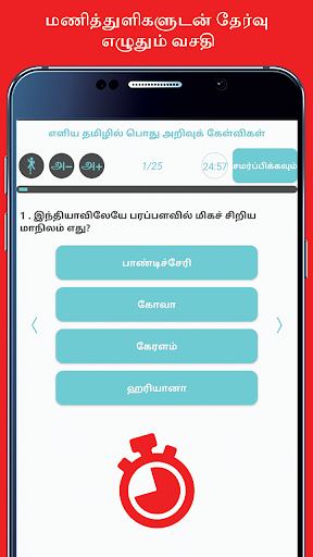 General Knowledge in Tamil screenshot 7