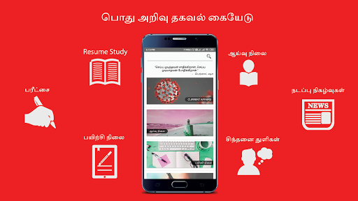 General Knowledge in Tamil screenshot 1