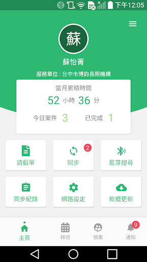 博鈞居服GCare screenshot 1