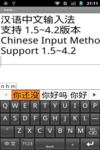 Chinese Pinyin IME for Android screenshot 1