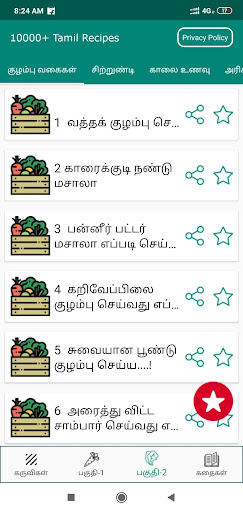 10000+ Tamil Samayal screenshot 2