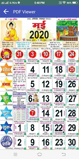 2020 Calendar Hindi screenshot 2